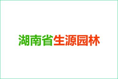生源园林极速推--邵阳网络欧宝体育登录