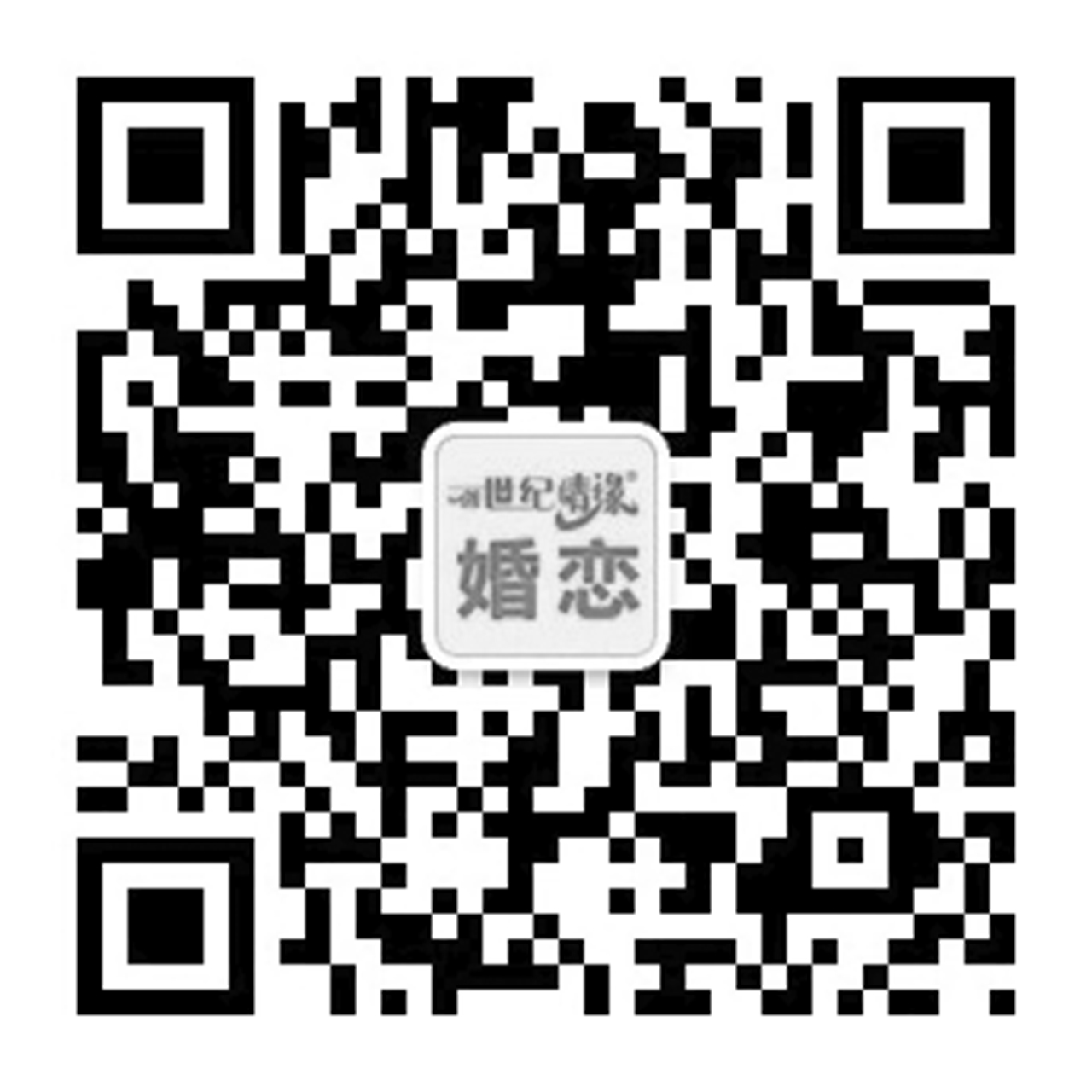 武冈创世纪情缘婚介