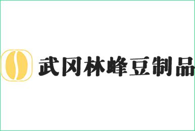 林峰豆制品-邵阳网络欧宝体育登录